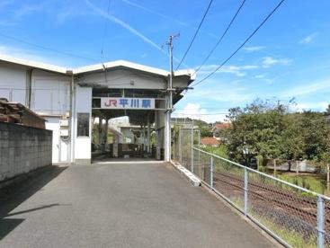 JR平川駅の画像1