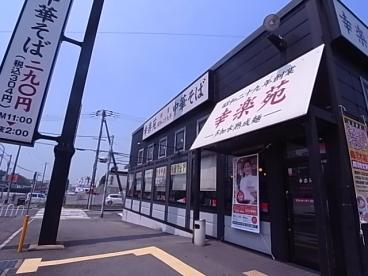 幸楽苑 神戸垂水店の画像1