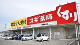 スギドラッグ 岸和田北店