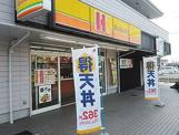 ほっかほっか亭 貝塚市役所前店
