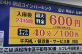 リブレコインパーキング平田第1