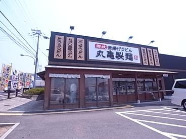 丸亀製麺名谷東店の画像1