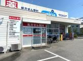 ウエルシア泉大津寿店