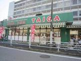 スーパー生鮮館TAIGA(タイガ) 永田店