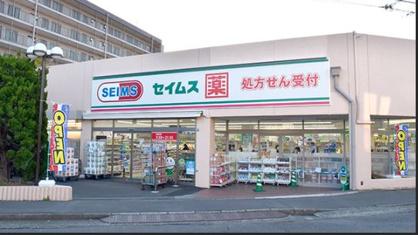 ドラッグセイムス横浜平戸店の画像1