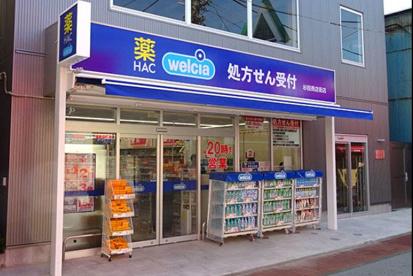 ハックドラッグ杉田商店街店の画像1