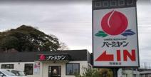 バーミヤン 西鎌倉店