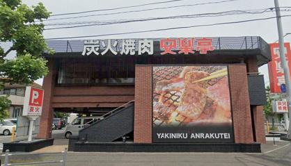 安楽亭 横浜洋光台店の画像1