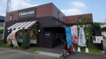 シャトレーゼ 戸塚踊場店