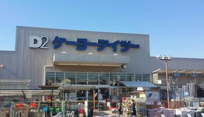 ケーヨーデイツー 洋光台店の画像1
