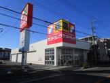 サンドラッグ 西青木店