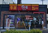 すき家 中山店