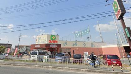 スーパーマーケット コノミヤ 摂津店の画像1