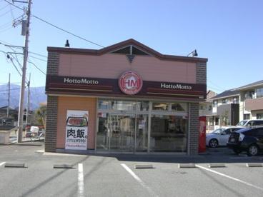 ほっともっと竜王篠原店の画像1