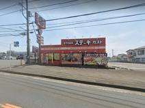 ステーキガスト 三浦店