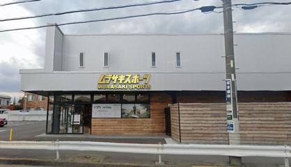 ムラサキスポーツ 湘南鵠沼店の画像1