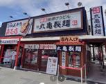 丸亀製麺横浜旭