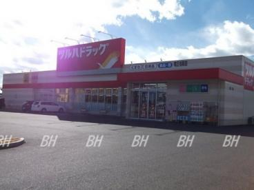 ツルハドラッグ甲府千塚店の画像1
