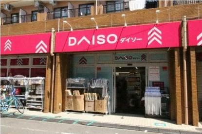 ダイソー 新丸子店の画像1
