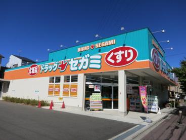 ドラッグセガミ藤田町の画像1