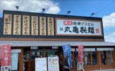 丸亀製麺横浜瀬谷