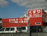 ドラッグストアアカカベ藤田町薬局
