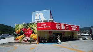 藤三 焼山ショッピングセンターの画像1