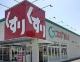 スギドラッグ 浜松西ケ崎店
