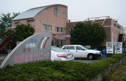 松野記念クリニックの画像1