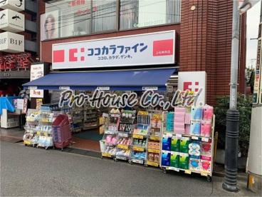 ココカラファイン 上石神井店の画像1