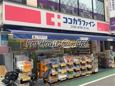 ココカラファイン 関町店の画像1