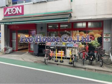 まいばすけっと 武蔵関駅南口店の画像1