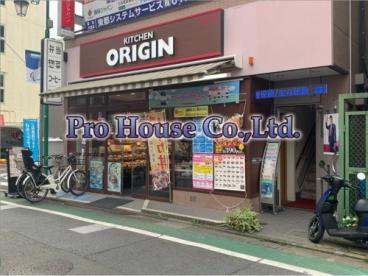 キッチンオリジン 武蔵関店の画像1