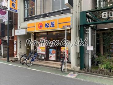 松屋 武蔵関店の画像1
