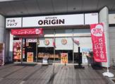 キッチンオリジン 大船店