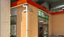 業務スーパー 黄金町店