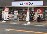 キャンドゥ 久地駅前店