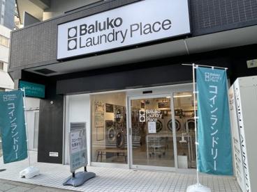 Baluko Laundly Place難波元町の画像1