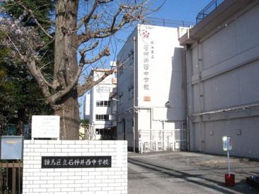 練馬区立石神井西中学校の画像1