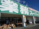 業務スーパー 花田店