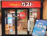 ガスト 代々木店(から好し取扱店)