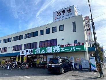 業務スーパー 田町店の画像1