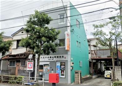 八王子元横山町郵便局の画像1