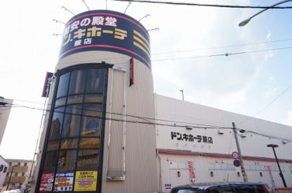 ドン・キホーテ錦町店の画像1