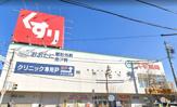 スギ薬局 内田橋店