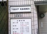 下高井戸耳鼻咽喉科医院