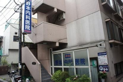 野本内科医院の画像1