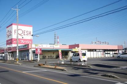 スーパーフレッシュ 小山店の画像1