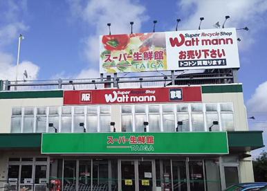 スーパー生鮮館TAIGA藤沢白旗店の画像1