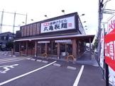 丸亀製麺垂水